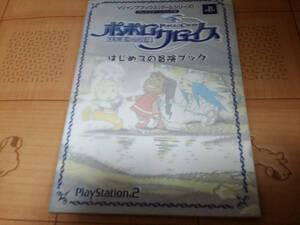 ★攻略本★ポポロクロイス はじまりの冒険 はじめての冒険ブック プレイステーション2版 Vジャンプブックス ゲームシリーズ PS2 初版