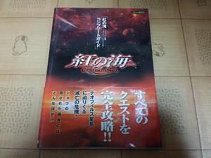 ★攻略本★紅の海 Crimson Sea コンプリートガイド XBOX 初版 帯有り