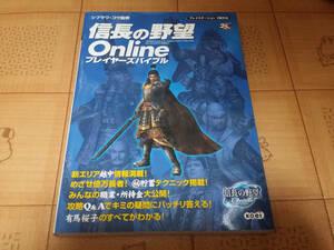 ★攻略本★信長の野望 Online プレイヤーズバイブル PS2 初版