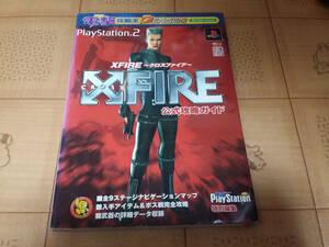 ★攻略本★Xfire クロスファイア 公式攻略ガイド プレイステーション2 電撃ムックシリーズ 電撃攻略王 PS2 初版