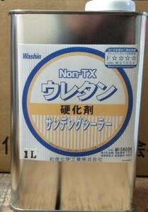 送料込み 小分け 木工用 2液型 ウレタン サンデングシーラー 硬化剤 1L Non-TX 和信化学工業
