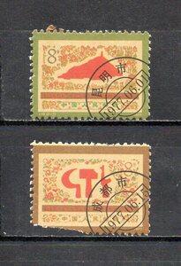 18C088 中国 1977年 延安文芸講話発表35年 2種完揃 消印印刷 reprint
