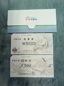 昭和の図書券二種セット