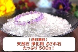【送料無料】たっぷり 500g さざれ 小サイズ ヒマラヤ 水晶 クオーツ パワーストーン 天然石 ブレスレット 浄化用 さざれ石 チップ ※2