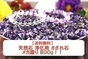 【送料無料】メガ盛り 800g さざれ 中サイズ アメジスト 紫 水晶 パワーストーン 天然石 ブレスレット 浄化用 さざれ石 チップ ※3