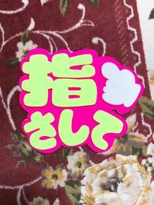 """handmade """"uchiwa"""" fan * panel only * deco panel * finger . do"""