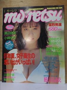 mo-retsu モーレツ  Beppin 1991年9月号増刊      英知出版