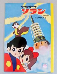 1966年 宇宙少年ソラン ショウワノート 昭和レトロ 当時物