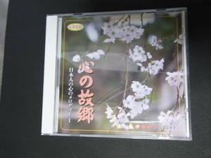 ★☆【インストゥルメンタルCD】日本人の心のメロディー1 心の故郷【ダイソー】☆★