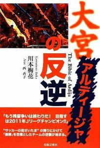 大宮アルディージャの反逆/川本梅花【著】