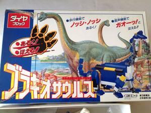ダイヤブロック★ブラキオサウルス