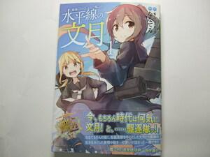 コミックス 艦隊これくしょん ‐艦これ‐ 水平線の、文月 1巻 本 コミック