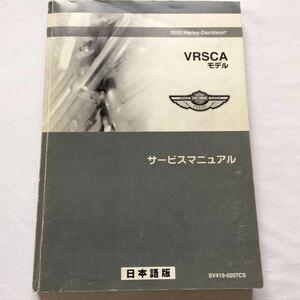 ★2003 V-ロッド V-ROD VRSCA モデル日本語版 サービスマニュアルSV419-0207CS★ハーレー・ダビッドソン・ジャパン 純正/水冷 DOHC 1130 cc