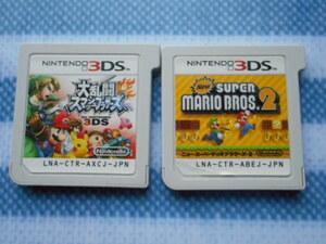 送料無料 ニュースーパーマリオブラザーズ2 & 大乱闘スマッシュブラザーズ 3DS [2本セット ソフトのみ] #Newスーパーマリオ スマブラ
