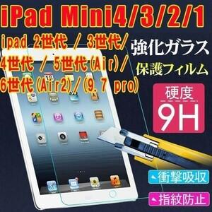 2枚セット★送料無料2017年発売9.7インチnew ipad ・ipad5世代・iPad pro9.7・ipad air/air2・2/3/4世代ipad mini/2/3/4強化ガラスフィルム
