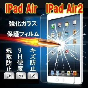 iPad Air2 6世代 iPad air 5世代 専用強化ガラスフィルム★アップル アイパッド高鮮明 防爆裂 スクラッチ防止 気泡ゼロ 硬度9H★国内配送