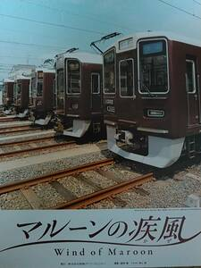 阪急電鉄カレンダー/マルーンの疾風(2019)