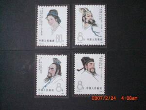 古代科学者ー黄道婆ほか 4種完 未使用 J58 1980年 中共・新中国 VF/NH