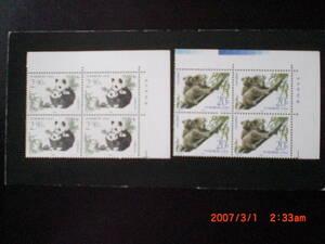 コアラとパンダの切手 2種完 未使用・田型 銘版付き 1995年 中共・中国 VF・NH