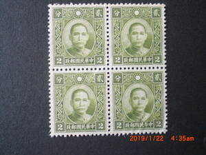 香港中華2版-3次孫文票の2分 未使用・田型 1939年 中華民国・旧中国 VF/NH
