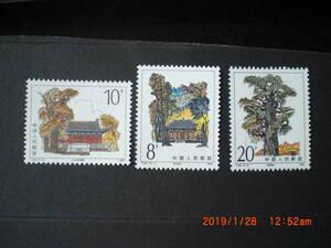黄帝陵 3種完 未使用 1983年 中共・新中国 VF/NH