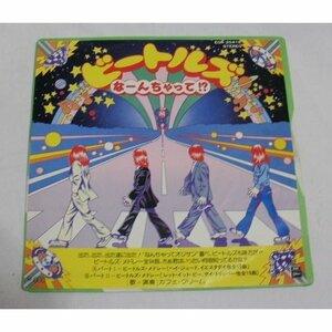 EP盤「ビートルズなーんちゃって!?」カフェ・クリーム (パート1&2収録)1977年発売 再生良好