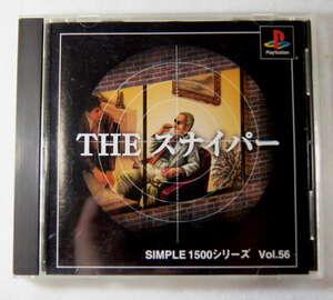 プレイステーション(PS) THE スナイパー SIMPLE 1500シリーズ Vol.56 池田秀一
