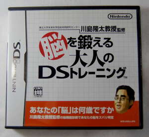 DS 脳を鍛える大人のDSトレーニング