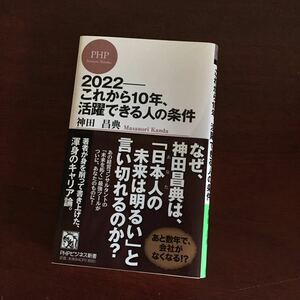 神田 昌典 2022―これから10年、活躍できる人の条件 (PHPビジネス新書)