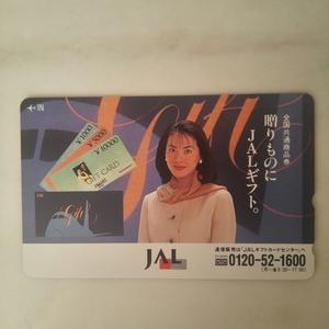 【新品未使用】テレカ JALギフト 全国共通商品券 贈りものにJALギフト。 日本航空 テレホンカード 50度数
