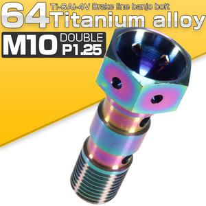 64チタン合金M10 P=1.25 バンジョーボルト ダブル (2本ホース用) ホンダ/ヤマハ/カワサキ車に レインボー(焼チタン風)JA214