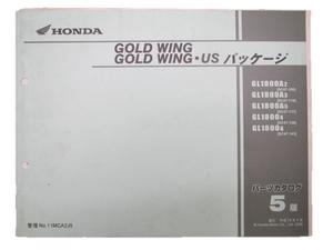 中古 ホンダ 正規 バイク 整備書 ゴールドウイング USパッケージ パーツリスト 正規 5版 SC47 車検 パーツカタログ