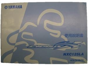 中古 ヤマハ 正規 バイク 整備書 シグナスX 取扱説明書 正規 NXC125LA 4C6 台湾仕様 車検 整備情報