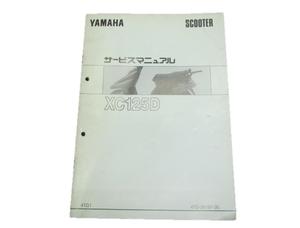 中古 ヤマハ 正規 バイク 整備書 シグナス サービスマニュアル 正規 補足版 XC125D 4TG1 4TG1 配線図有り 2