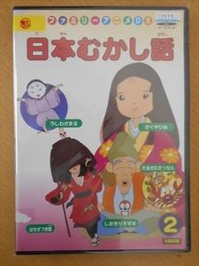 DVD レンタル版 日本むかし話 2 うしわかまる かぐやひめ さるかにがっせん したきりすずめ はちかつぎ姫