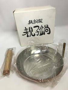 【カクセー】純銅製 親子鍋 17cm 【長期保管未使用品】