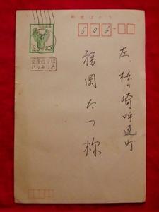 4890/エンタイヤ 古い葉書 参議院議員植木みつのり~ご案内 10円切手47.9.25郵便番号はハッキリと消印 日本郵便