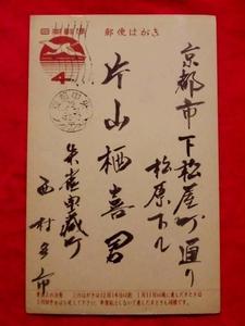 4880/エンタイヤ年賀状 郵便はがき4円切手付 珍品「12月14日以前、1月11日以降に差し出すときは1円切手をはり足す」京都中央29.12.31消印