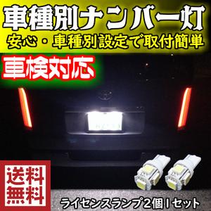 手軽にLEDへ交換 車種別T10 5連 ナンバー灯(ライセンスランプ) ランドクルーザー100 HDJ.UZJ10# H10.01~H19.08用