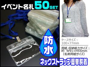 防水タイプ 名刺サイズ イベント名札ケース 50枚セット ネックストラップ付 横型 IDカードケース 社員証ケース/21э