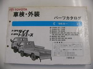 トヨタ 車検・外装パーツカタログ/ダイナ・トヨエース/M-YU60