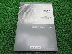 中古 ハーレー 正規 バイク 整備書 VRSCA サービスマニュアル 正規 電気系統診断マニュアル 2003年 車検 整備情報
