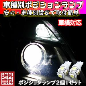 【送料無料】手軽にLEDへ交換!車種別 T10 5連 LEDポジションランプ(車幅灯) ランドクルーザー100 HDJ.UZJ10# H10.01~H19.08用