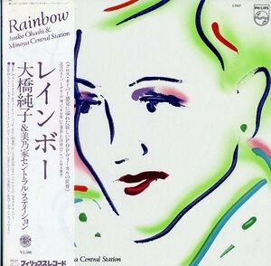LP☆大橋純子 & 美乃家セントラル・ステイション / レインボー / Rainbow / S-7007
