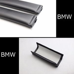 BMW シートベルト パッド カーボン柄 F30F31F32F33F34F48E60E61E87E82E81E46E39E90E91E92E93E65E84E83E70E71F45F46F10F11 X1X3X4X5X6