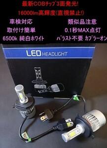 大人気 16000LM ルーメン FJクルーザー ハイエース 200系100系 H4 Hi Lo 6500K ヘッドライト 1年保証