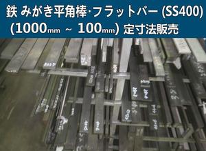 鉄 みがき平角棒(SS400)普通鋼材 各形状の(1000~100mm)各定寸長さでの販売F31