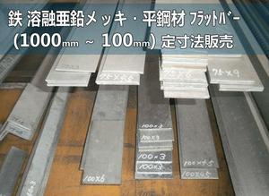 鉄 溶融亜鉛メッキ・平角棒(SS400) 各形状の(1000~100mm)各定寸長さでの販売F31