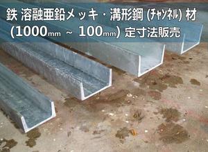 鉄 溶融亜鉛メッキ 溝形鋼(チャンネル)各形状の(1000~100mm)各定寸長さの販売F41