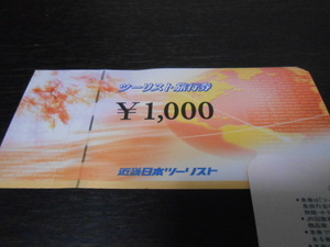 近畿日本ツーリスト◆旅行券◆1000円券◆在庫4枚あり◆送料62円◆ポイント消化に